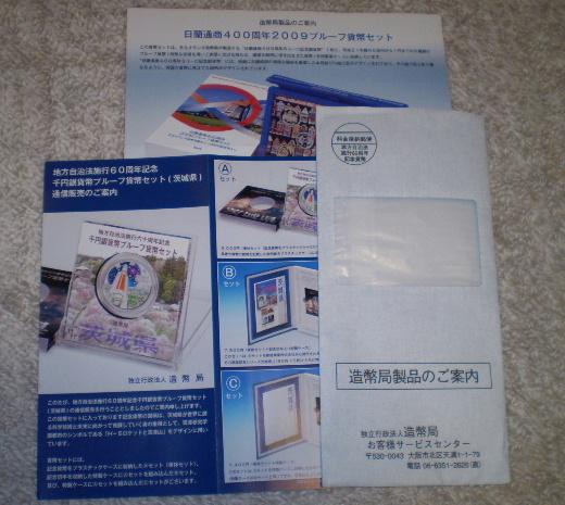 千円銀貨-20090730.jpg